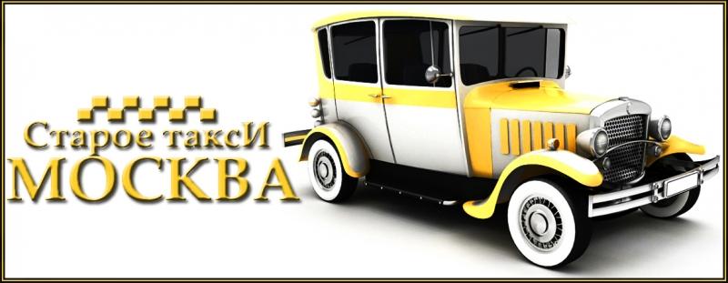 Старое такси Москва