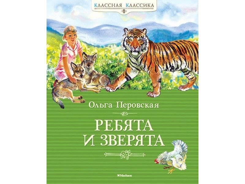 Книга Machaon, Ребята и зверята (978-5-389-05926-9) купить ...