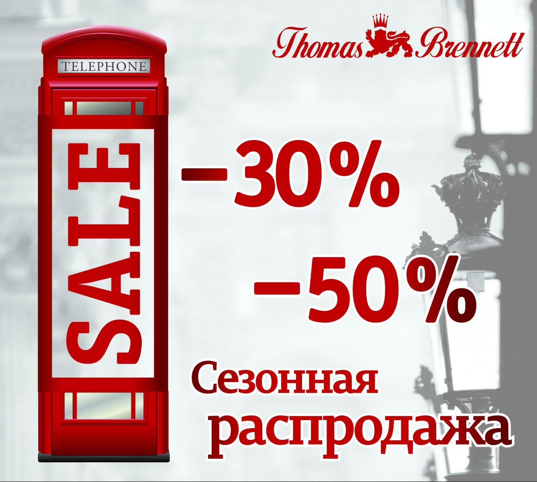 905904c4db0 50% Сезонная распродажа мужской коллекции 2015-2016