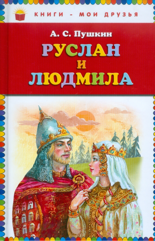 поиск, сказка пушкина в картинках руслан и людмила простой путь