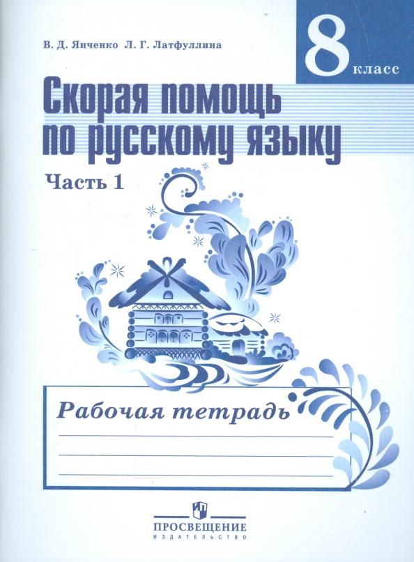 Янченко языку по помощь часть гдз скорая русскому 2