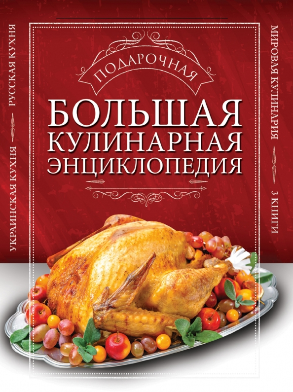 учебник по кулинарии в картинках большому