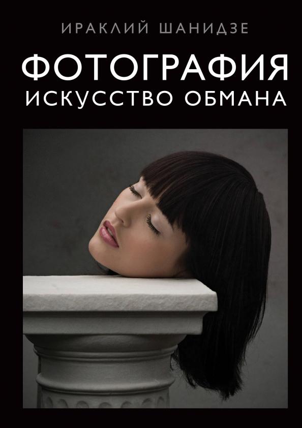 книги о современной фотографии дорогом магазине границей