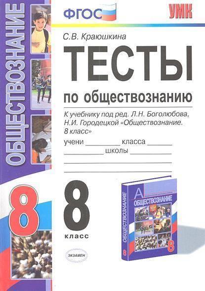 учебник тесты егэ 16г общество краюшкина