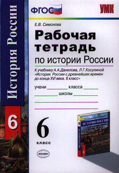 россии класс и а.а. истории 6 по л.г.косулина данилов гдз