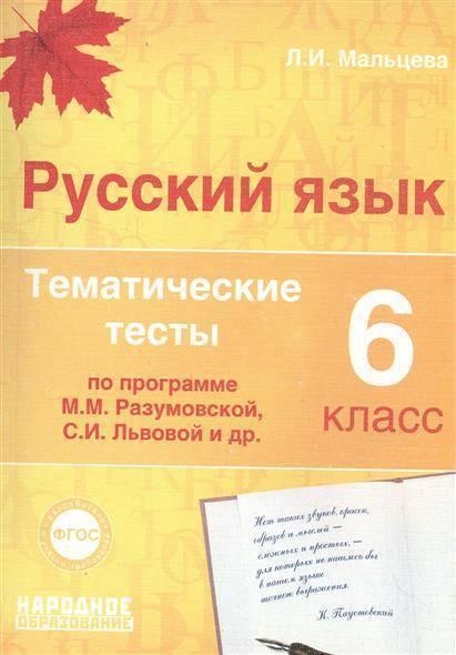 решебник тематические 7 класс тесты