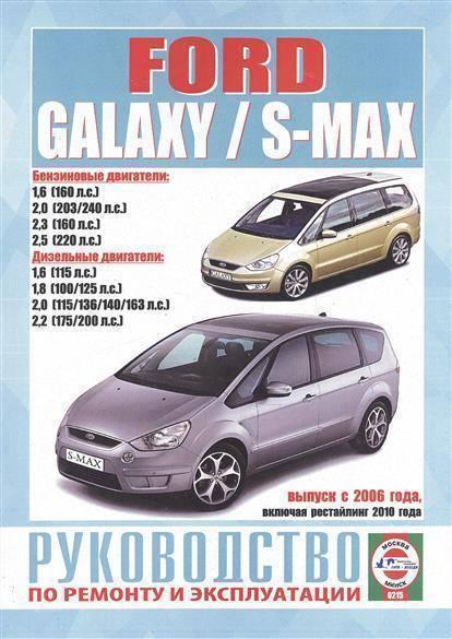 руководство по эксплуатации форд с макс 2006