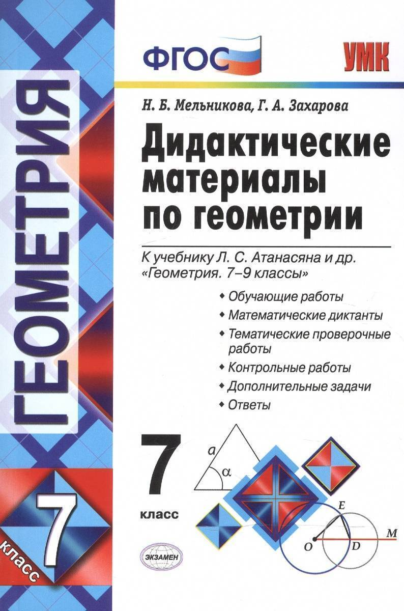 Гдз По Геометрии 7 Класс Атанасян Дидактические Материалы 7 Класс
