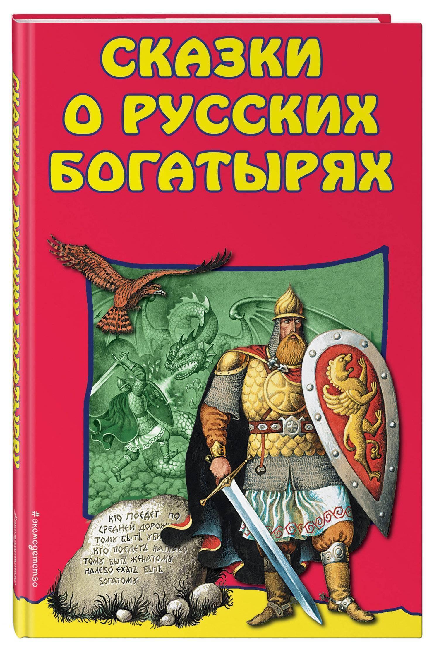 О русских богатырях картинки книги