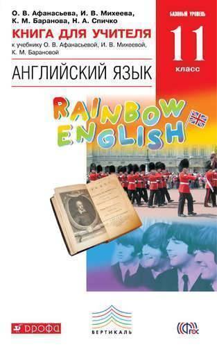 RAINBOW ENGLISH 11 КЛАСС КНИГА ДЛЯ УЧИТЕЛЯ С КЛЮЧАМИ СКАЧАТЬ БЕСПЛАТНО