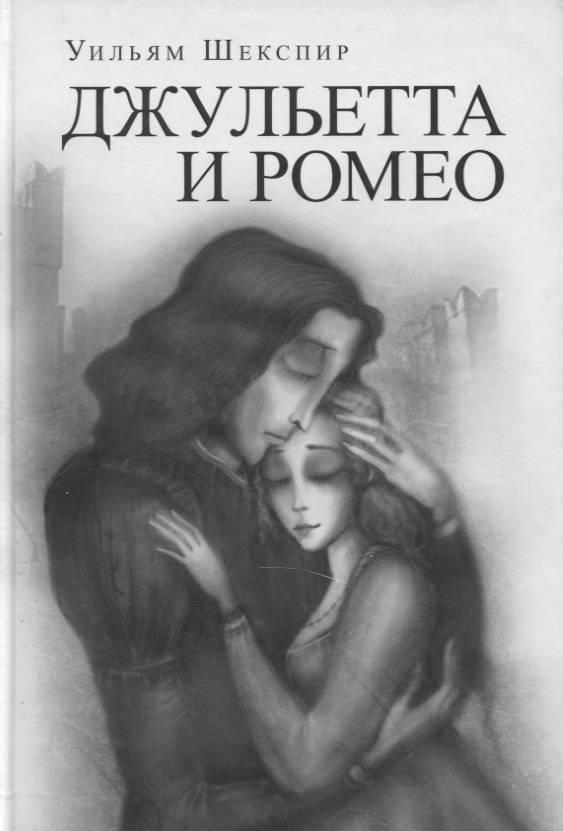 Уильям шекспир картинки ромео и джульетта