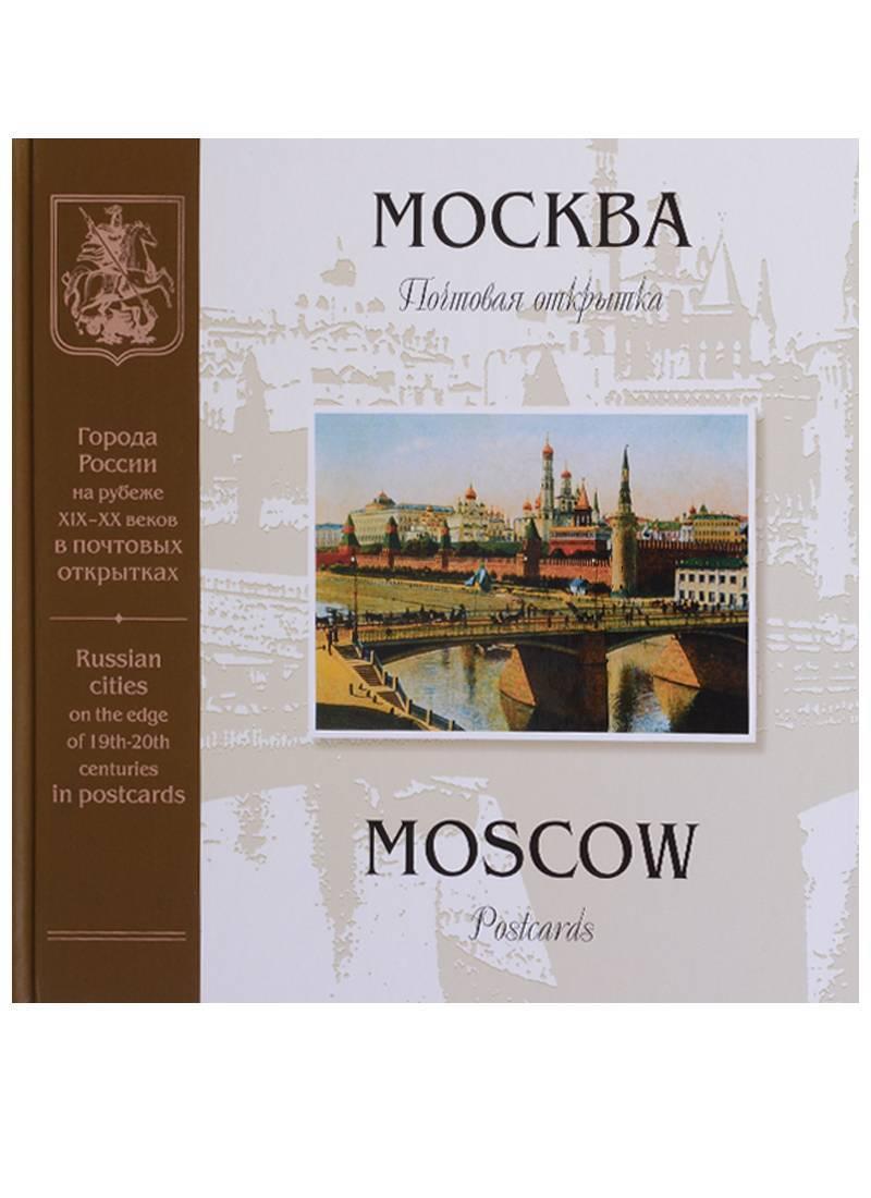 Открытки магазин в москве