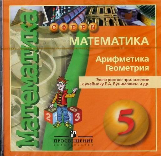 гдз по математике сферы арифметика и геометрия