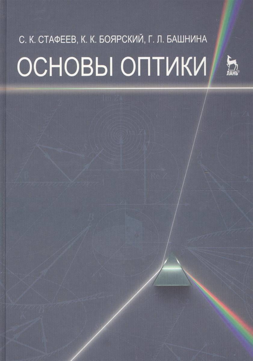 одном книги по фотооптике всегда устроена
