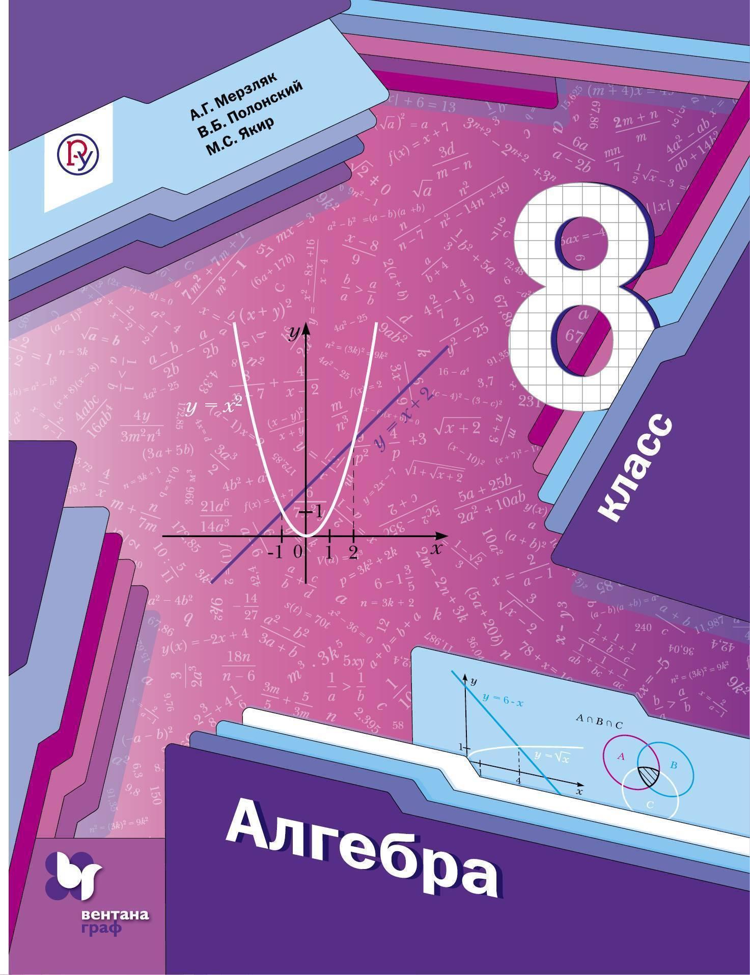 Алгебра. 8 класс. Учебник - Мерзляк, Полонский, Якир
