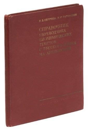 Переводчик с Русского на Английский язык онлайн. Бесплатный 2
